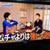 井上 尚弥選手の『ヤムチャより強い』発言に反論する!おまえはまだ『ヤムチャ』を知らない。