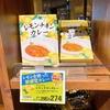 【キャンプ飯】夏のキャンプでもさっぱり食べれそう♪KALDIで見つけたレモンチキンカレー♪