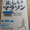 「正しいマラソン どうすれば走り続けられるか?タイムを縮めるロジックとは?」を読んでみた