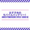 おすすめのモバイルバッテリー!Anker PowerCore Speed 10000 QC