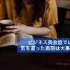 【独学英会話】ビジネス英会話でネイティブスピーカーとのちょっと気を使った言い回し・表現