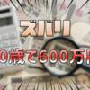 【高待遇】大学職員の収入公開(令和2年版)
