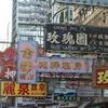 中国語をはじめようと思っている方へ。中国語の基礎知識