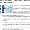 中国漁船、水産庁職員12人乗せ半日逃走 停船命令無視 EEZ漁業法違反の疑い 2018.12.27 05:00社会事件・疑惑