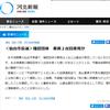 河北新報『確認団体の「2台目の車両使用」』は印象操作か?【仙台市長選挙】