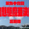 蛮カラ コミケ旅行2019・夏