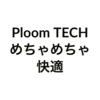 プルームテック(Ploom TECH)がめちゃめちゃ快適