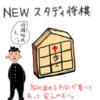羽生善治棋聖『永世7冠』達成!(20171205_02)