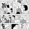 WEB漫画|町内会と私009|町内会長三役選出クジ 猫はダメ!