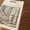 第330回「新聞のスクラップ」