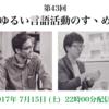 第43回 ゆるい言語活動のすゝめ(平成29年7月13日)