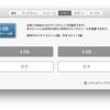 iMac 5K(2017)標準メモリ8GBのままでも結構いけるよ