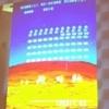 西角友宏さんによる「スペースインベーダーの歴史的意味」の内容まとめ@レトロゲームアラカルト