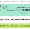 Prime Music または Music Unlimitedで10,000円分のギフト券が当たるキャンペーン