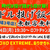 9/14 19:30無観客無料配信「アイドル投げ飯食堂 3号店」お手伝いします。