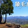 加茂市の名山!「猿毛岳」