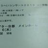 福田こうへいコンサート2019~一所懸命~@ロームシアター京都