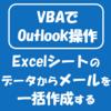 【VBAでOutlook操作】Excelシートのデータからメールを一括作成する①