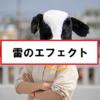 【Unity】雷(サンダー)のエフェクトの作り方