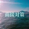 面接・口頭試問対策②(インプット編!)