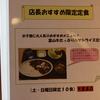 道の駅「砺波」の限定ハヤシライスは玉ねぎの甘味が美味い