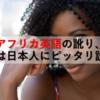 アフリカ英語の訛り、実は日本人にピッタリだった?
