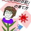 【Chikirinの日記の育て方】君はちきりんを知っているか!?