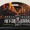東京メトロを乗り回す『地下謎への招待状2017』をクリアしました