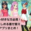 無料着せかえゲームアプリ20選!オシャレ好きの方必見!
