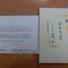元・新潟県中之口村長、如澤氏からのプレゼント