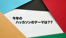 二子玉川夏の陣、開催まであと数日!