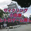 小田原 サイクリング ハードオフ