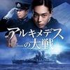 逆説的戦争映画『アルキメデスの大戦』(2019年)~巨大戦艦大和をなぜ建造したのか?~