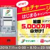 セブン銀行でペイペイ現金チャージ  ☆彡