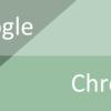 Googleの検索結果が「お使いのコンピュータネットワークから通常と異なるトラフィックが検出されました」と表示されました