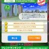 【みんゴルアプリ】東京グランドゴルフガーデンHOLE5攻略