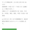 Uber eatsの給料 in名古屋