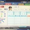 秋田辰治(パワプロ2018オリジナル選手)