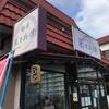 麺屋 菜々兵衛@白石区川下 2020ラーメン#68 5年振りに食したみそラーメン