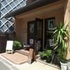 山田英子著『わたしの京都』