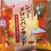 ヤマザキ  シューメロンパンサンド  メープルシロップかけゼリー&ホイップ  食べてみました