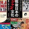 戦後日本のジャズ文化