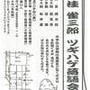 大阪◆7/20(金)◆桂雀三郎 ツギハゲ落語会