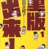 『重版出来』松田奈緒子(小学館)