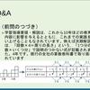 令和2年度算数教科書読み比べ(2)~段数と周りの長さの関係