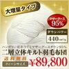 マザーグースの「買い替え」ならこのお店!ホワイトマザーグースダウンハンガリーが割引不要の納得価格♪掛け布団クィーンのセット価格も「驚き」の納得価格 |