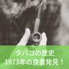 「タバコの歴史」タバコ好きより詳しくなれる!宇賀田為吉著
