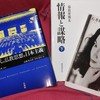 石井妙子『原節子の真実』(新潮社)への補足ーースメラ学塾は昭和19年2月23日に解散ーー