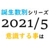 【数秘術】誕生数別、2021年5月に意識する事