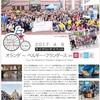 オランダ〜ベルギー フランダース in 東京散走
